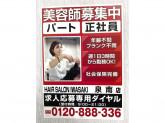 HAIRSALON・IWASAKI 大阪泉南店