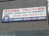 (株)大進警備保障