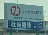 ウシオ工業