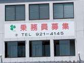 第二ヤサカ交通株式会社