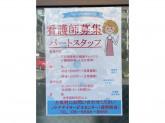Jケアデイサービスセンター(青都荘デイサービスセンター)