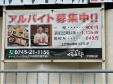 いちおしや伝五郎 大和高田店