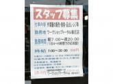 ワークショップトータル 新庄店