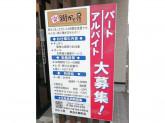 街かど屋 奈良大森町店