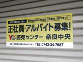 読売センター奈良中央
