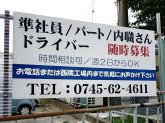 (株)ソーゴ