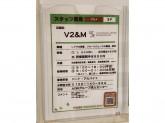 V2&M by Fruits Bar AOKI mozoワンダーシティ店