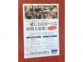 口八町(くちはっちょう) 梅田店
