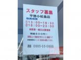 平惣 小松島店