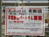 V・drug 清須東店