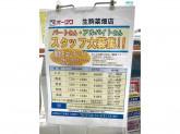 オークワ 生駒菜畑店
