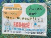 エンゼルフーズ(株) 横浜支店