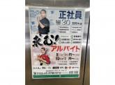 白木屋 桜木町駅前店
