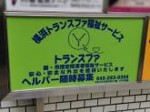 (有)横浜トランスファ福祉サービス