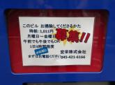 宏栄株式会社 (アライアンス関内ビル)