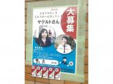 神奈川東部ヤクルト販売株式会社 鴨居センター