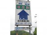 北村産業株式会社 奈良営業所/関電ガスサポートショップ 京奈店