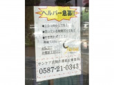 サンケア指定訪問介護稲沢事業所/ほのぼの稲沢指定居宅介護支援事業所