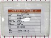 中華そば・中華めし 蔵間 イオンタウン千種店
