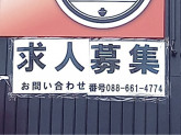 スタ宝 スタミナ丼専門店