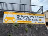(有)キョーシン タクシー事業部