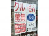 ほっともっと 大津勧学店