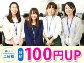 佐川急便株式会社 渋川営業所(コールセンタースタッフ)