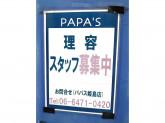 PAPA'S(パパス) 姫島店