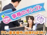 佐川急便株式会社 本社(九州)輸送ネットワーク(一般事務)