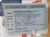 Feminine Cafe(フェミニンカフェ) 大和郡山店