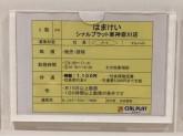 はまけい CIAL PLAT東神奈川店