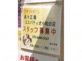 楽々広場 エスパティオ小和田店