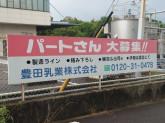 豊田乳業 株式会社