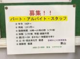 寒山(かんざん) 藤沢店
