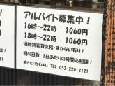 焼き鳥鉄板居酒屋 かわよし 伏見・丸の内店