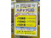 クリーニングショップひまわり 南大沢店