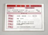ACCESSORIES BLOSSOM 静岡パルシェ店