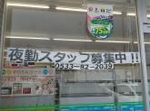 ファミリーマート 豊川赤坂町店