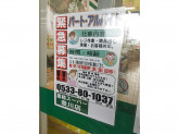 業務スーパー 豊川店