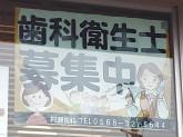 村瀬歯科医院