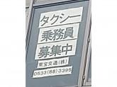 東宝交通株式会社