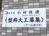 株式会社コムラ技建(本社)