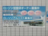 ローソン 豊川御油町店