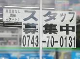 ファミリーマート 生駒西白庭台店