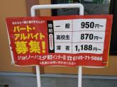 ジョリーパスタ 香芝インター店