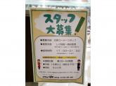 officeVox(オフィスヴォックス) イオンかほく店