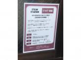 ステーキスタジアム 北府中店