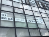 株式会社CNTEC(シーエヌテック)