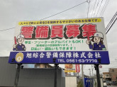 旭綜合警備保障(株)
