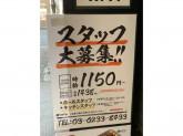 てけてけ 西武新宿駅前店